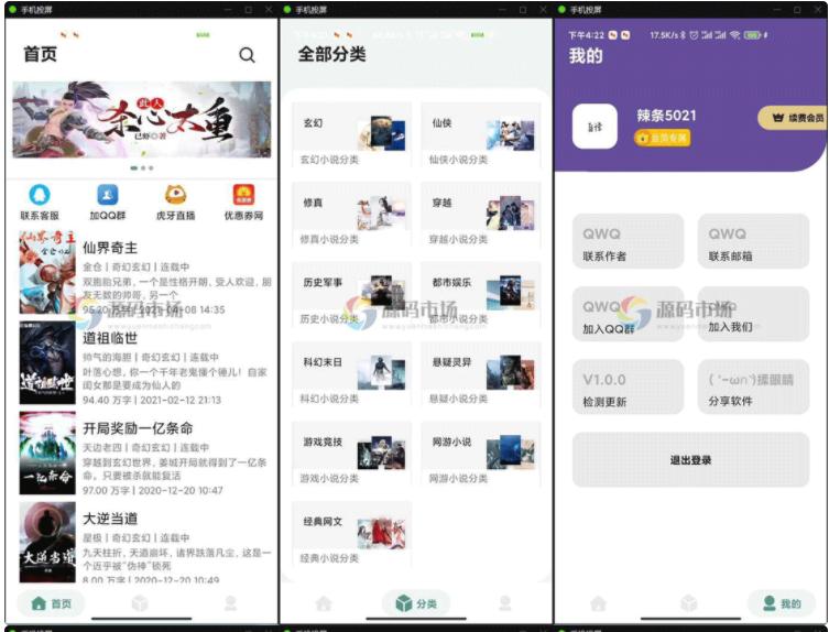 原生安卓小说双端PHP网站源码 可运营版 详细视频搭建教程+1.4G数据