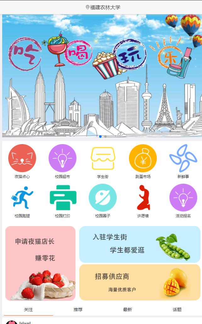 校园O2O系统 电子商务商城 外卖 跑腿 跳蚤市场 可绑定微信公众号 PHP网站源码
