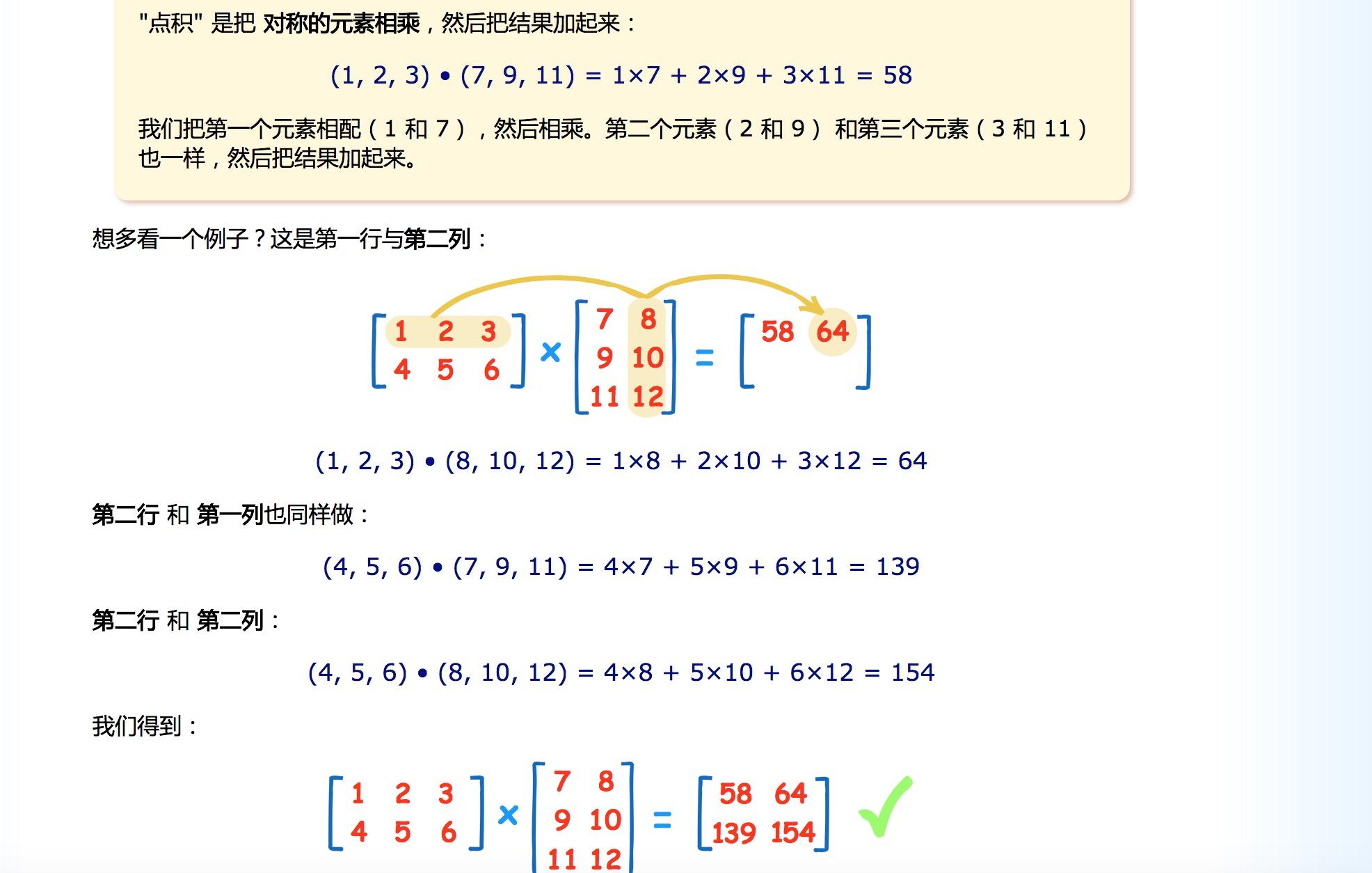 Python科学计算:在Numpy的边缘试探(入门学习)